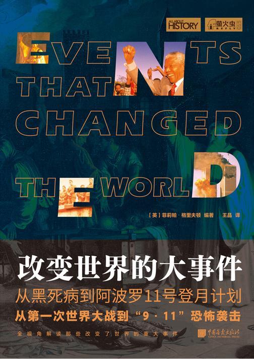萤火虫丛书系列:改变世界的大事件