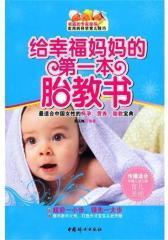 给幸福妈妈的  本胎教书(试读本)