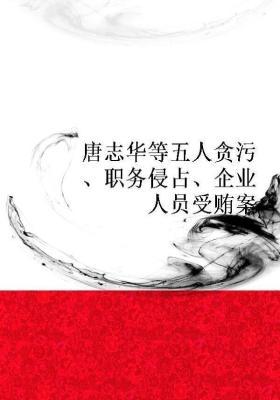 唐志华等五人贪污、职务侵占、企业人员受贿案