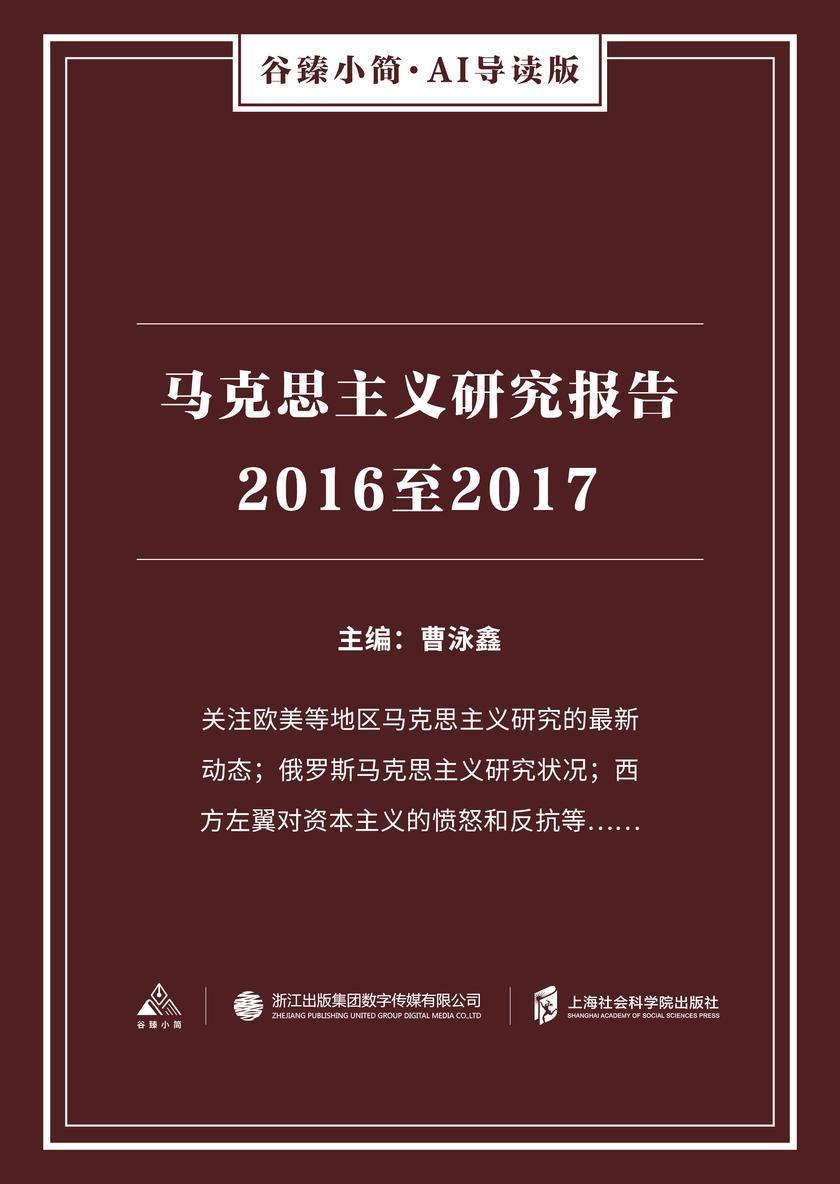 马克思主义研究报告2016至2017(谷臻小简·AI导读版)
