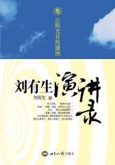 让阳光自然播洒:刘有生演讲录