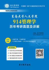 [3D电子书]圣才学习网·东南大学人文学院914管理学历年考研真题及详解(仅适用PC阅读)