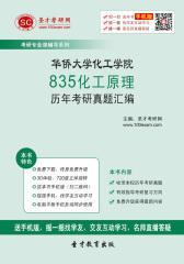 华侨大学化工学院835化工原理历年考研真题汇编