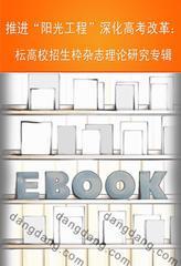 """推进""""阳光工程""""深化高考改革:枟高校招生枠杂志理论研究专辑"""