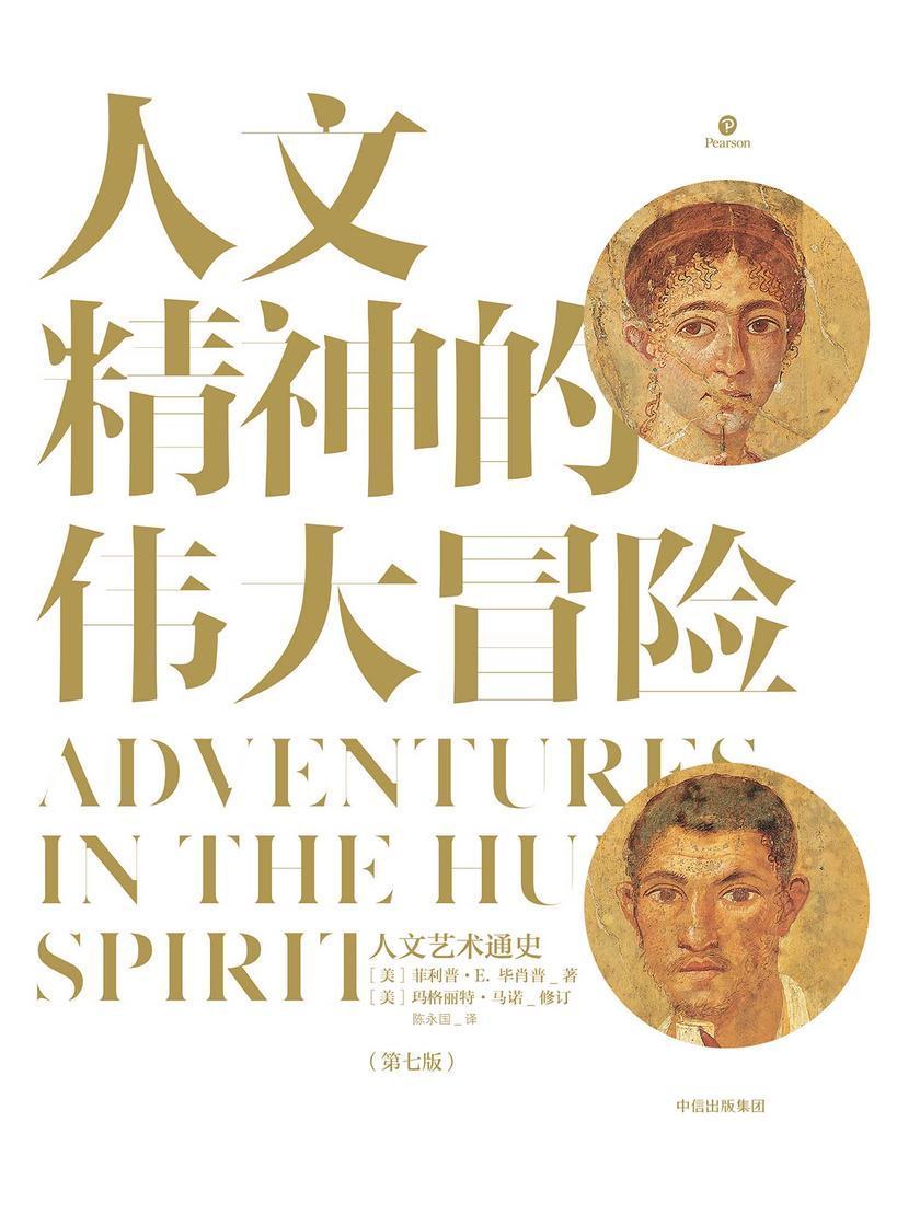 人文精神的伟大冒险:人文艺术通史
