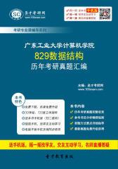 广东工业大学计算机学院829数据结构历年考研真题汇编