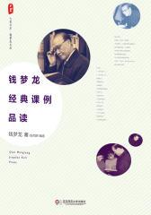 钱梦龙经典课例品读(大夏书系)