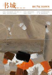 《书城》杂志2015年8月号(电子杂志)