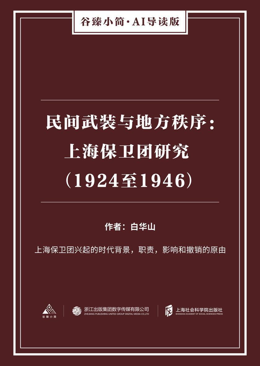 民间武装与地方秩序:上海保卫团研究(1924至1946)(谷臻小简·AI导读版)