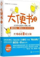 大便书2:藤田纮一郎趣谈身体排放物(一本另类的体检报告)(试读本)