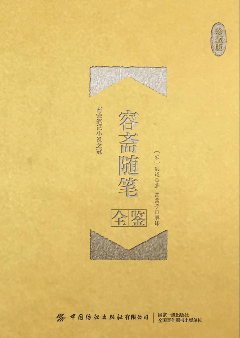 容斋随笔全鉴(珍藏版)