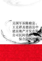吴国军诉陈晓富、王克祥及德清县中建房地产开发有限公司民间借贷、担保合同纠纷案
