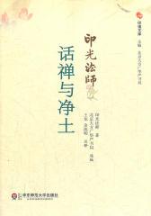 印光法师话禅与净土(印祖文库 印光法师文钞选注)