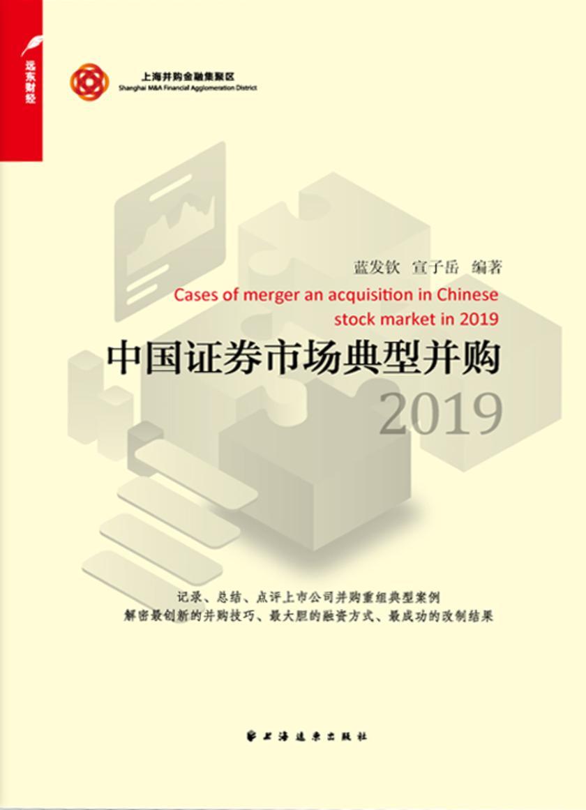 中国证券市场典型并购2019