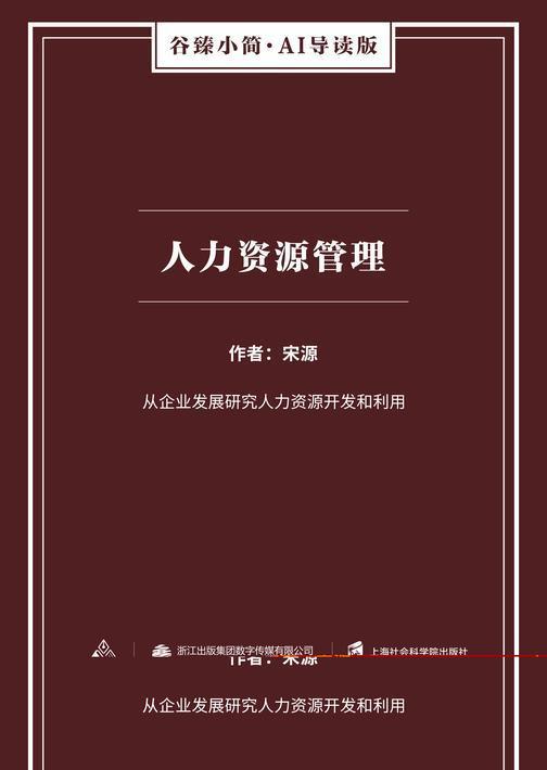 人力资源管理(谷臻小简·AI导读版)
