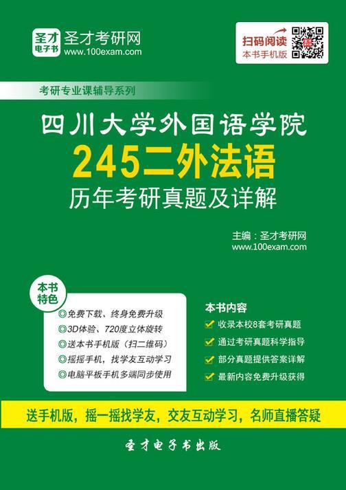 四川大学外国语学院245二外法语历年考研真题及详解
