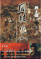 风林火山(试读本)