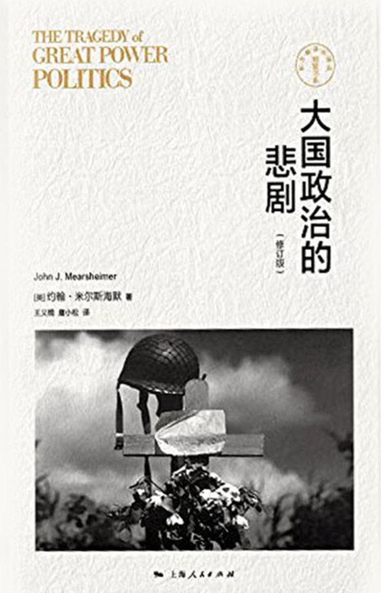 大国政治的悲剧(修订版)