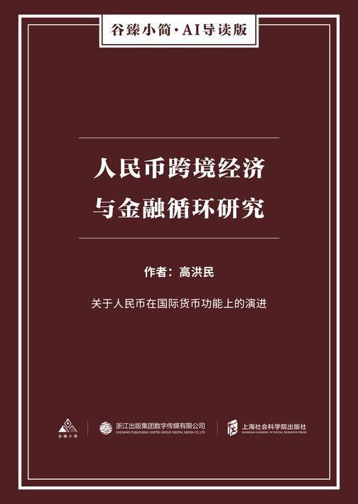 人民币跨境经济与金融循环研究(谷臻小简·AI导读版)