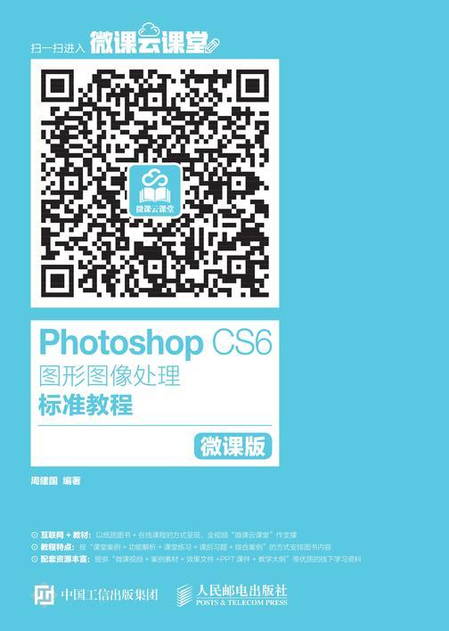 Photoshop CS6图形图像处理标准教程(微课版)