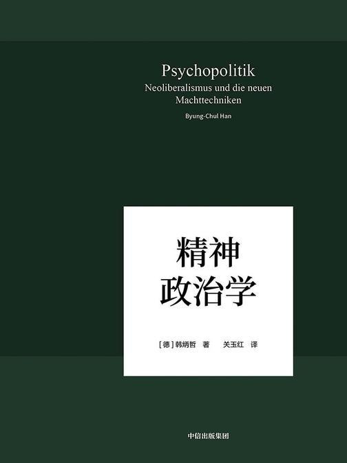 精神政治学