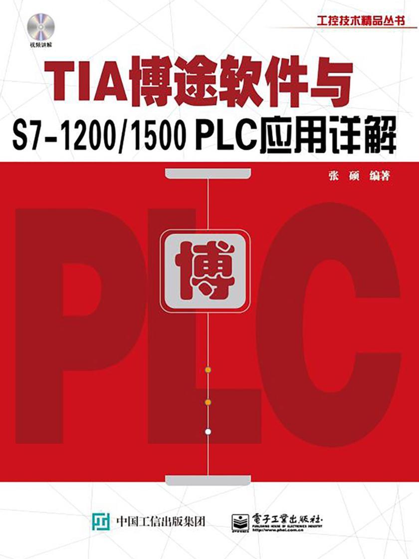 TIA博途软件与S7-1200、1500 PLC应用详解