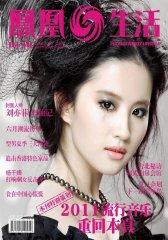 凤凰生活 月刊 2011年06期(电子杂志)(仅适用PC阅读)