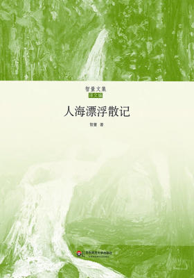 人海漂浮散记(智量文集)