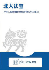 中华人民共和国文物保护法(2017修正)