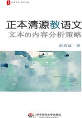 正本清源教语文(大夏书系)