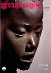 雕塑 双月刊 2011年02期(电子杂志)(仅适用PC阅读)