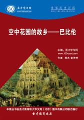 [3D电子书]圣才学习网·世界历史百科:空中花园的故乡——巴比伦(仅适用PC阅读)