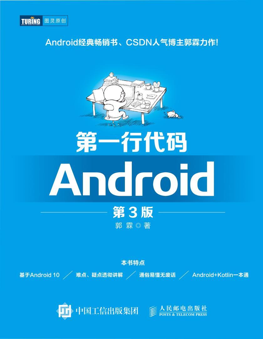 第一行代码——Android(第3版)