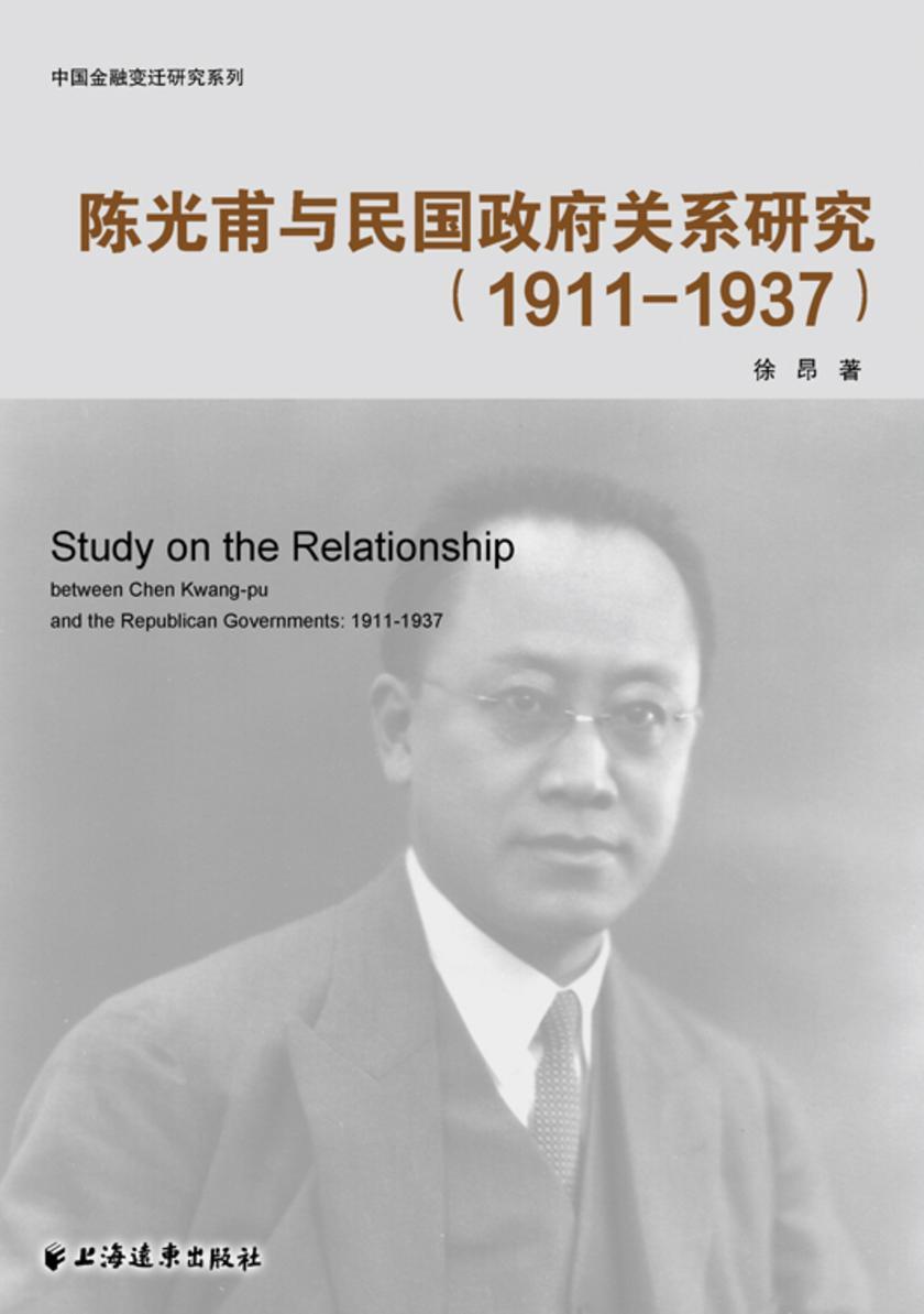 陈光甫与民国政府关系研究(1911-1937)(中国金融变迁研究系列)