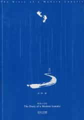 新狂人日记(试读本)