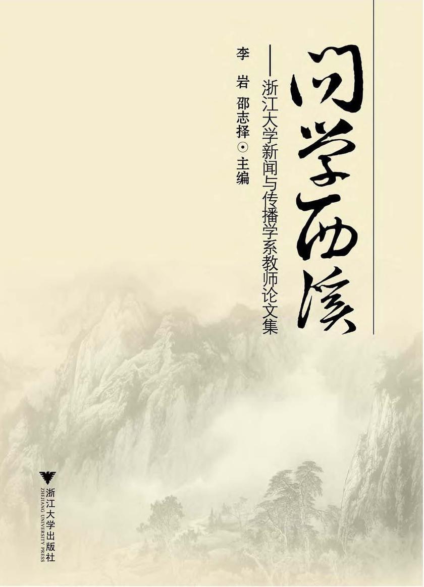 问学西溪——浙江大学新闻与传播学系教师论文集