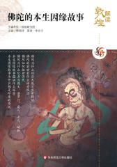 解读敦煌·佛陀的本生因缘故事