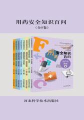 用药安全知识百问(全8卷)