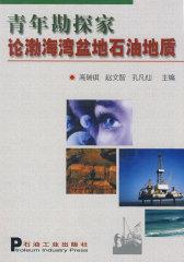 青年勘探家论渤海湾盆地石油地质(试读本)