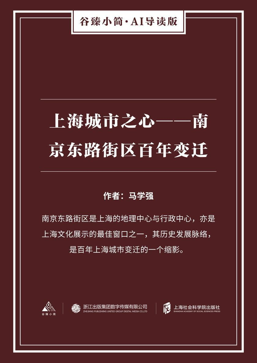 上海城市之心——南京东路街区百年变迁(谷臻小简·AI导读版)