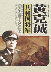黄克诚(仅适用PC阅读)