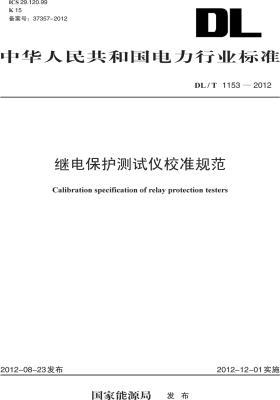 DL/T 1153—2012 继电保护测试仪校准规范