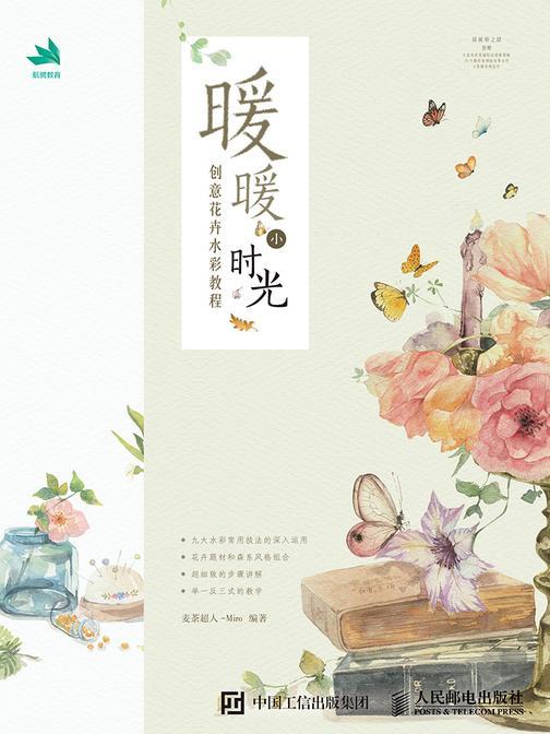 暖暖小时光:创意花卉水彩教程