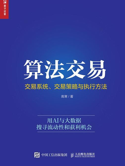 算法交易:交易系统、交易策略与执行方法
