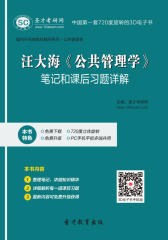 [3D电子书]圣才学习网·汪大海《公共管理学》笔记和课后习题详解(仅适用PC阅读)