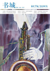 《书城》杂志2016年10月号(电子杂志)