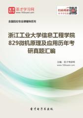 浙江工业大学信息工程学院829微机原理及应用历年考研真题汇编