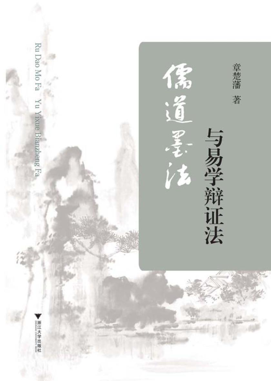 儒道墨法与易学辩证法