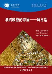 [3D电子书]圣才学习网·世界历史百科:横跨欧亚的帝国——拜占廷(仅适用PC阅读)