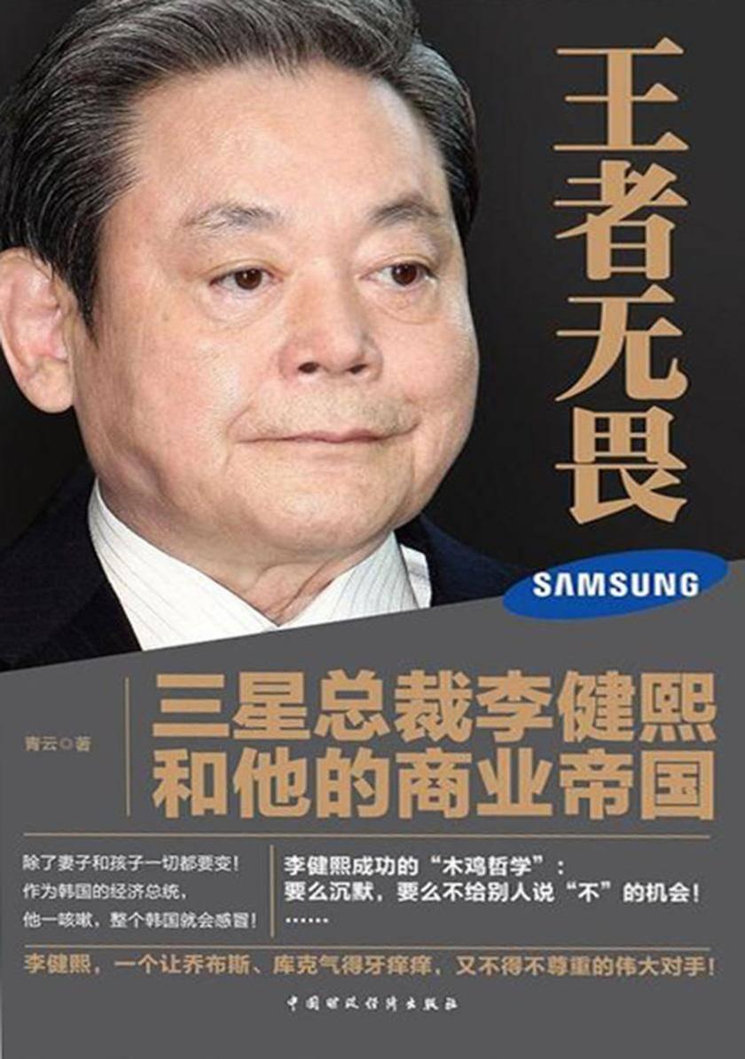 王者无畏:三星总裁李健熙和他的商业帝国